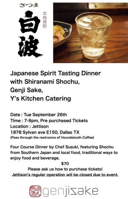 Shochu-Event-flyer
